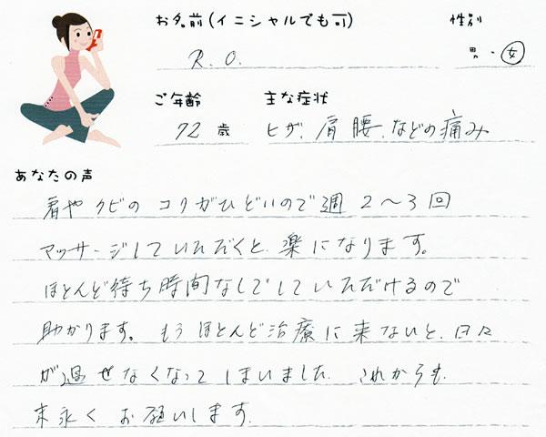 R.Oさん 72歳 女性