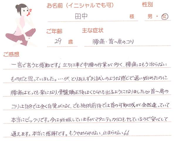 田中さん 29歳 女性
