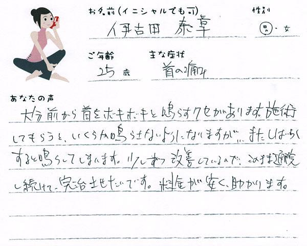 伊古田 泰章さん 25歳 男性
