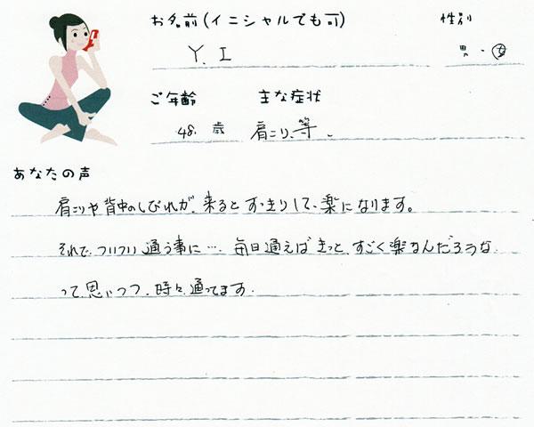 Y.Iさん 48歳 女性