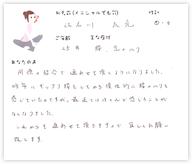 佐名川太亮さん 25歳 男性