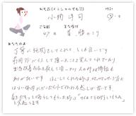 小楠準司さん 47歳 男性
