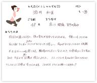 酒井和美さん 48歳 女性