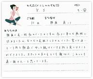 Y.Sさん 31歳 女性