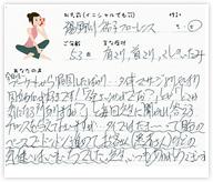 湯野川祐子フローレンスさん 53歳 女性
