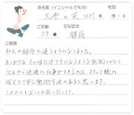大豊工業 田村さん 39歳 男性