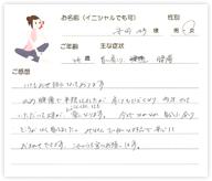 安田 好さん 46歳 女性