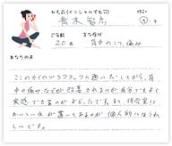 青木智彦さん 20歳 男性