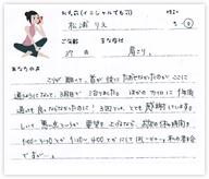 松浦りえさん 37歳 女性