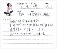 松本浩さん 84歳 男性