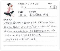 E.Yさん 26歳 女性