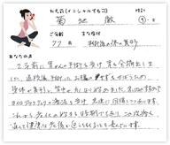 菊地 徹さん 77歳 男性
